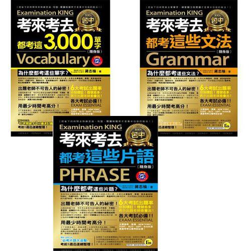 【時報語言學習展(9/1-10/31)】考來考去都考這些英文(全3書)/我識文化