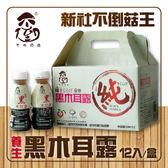 (超商取貨限購1盒) 不倒の菇 養生黑木耳露 350mlX12入/禮盒 (購潮8)