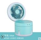 小風扇噴霧製冷空調帶加濕器USB充電式夜燈學生宿舍桌面靜音便攜