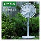 法國CASA凱薩 DC直流變頻風扇 CA-147B(白色)