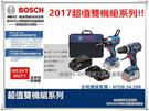 【台北益昌】BOSCH GDR 18V-EC + GSB 18V-EC 鋰電 無刷 衝擊起子機 震動電鑽