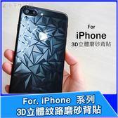 iPhone 3D立體背貼 ixs max ixr ix i8 i7 i6 立體紋路 背貼 背膜 磨砂 菱形紋 龍紋