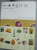 【書寶二手書T6/設計_YFO】十二味生活設計_林怡芬