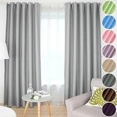 【小銅板-加厚純色遮光窗簾】寬130X高230-2片入-總寬260公分純色粉綠