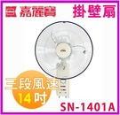 【免運費】嘉麗寶 14吋雙拉式壁扇 SN-1401A