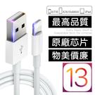 Lightning 對 USB 連接線 (1 公尺) 蘋果充電線 iphone充電線 賠錢下殺賣 蘋果傳輸線