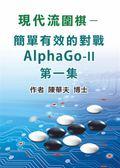 現代流圍棋:如何簡單對戰ALPHAGO-II(第一集)