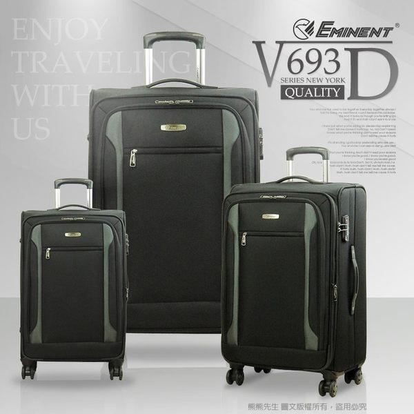 《熊熊先生》2018旅展特賣萬國通路eminent雅仕行李箱旅行箱25吋V693D可加大飛機大輪組布箱商務箱