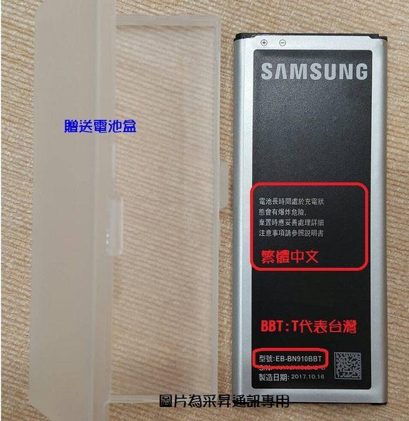 Samsung N910U NOTE 4 原廠電池 送 電池盒 3220mah NFC 繁體中文版 正原廠 台灣公司貨【采昇通訊】