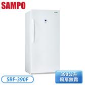 [SAMPO 聲寶]390公升 直立式冷凍櫃 SRF-390F