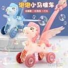 泡泡機 兒童少女心小飛馬手持推車電動泡泡機槍全自動不漏水嬰兒玩具