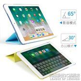 新ipad保護套2017款ipad9.7全包超薄殼蘋果平板電腦新款版休眠