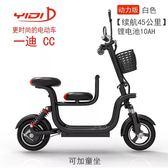雙人電動滑板車鋰電成人女士迷你折疊親子踏板代步小型電瓶車
