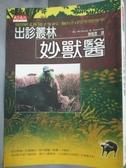 【書寶二手書T2/動植物_JMW】出診叢林妙獸醫_威廉‧卡瑞許