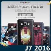 三星 Galaxy J7 2016版 卡通浮雕保護套 軟殼 彩繪塗鴉 3D風景 立體超薄0.3mm 矽膠套 手機套 手機殼