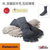 【日本Caravan】RL.Merino  Inner 5 Fingers 五指羊毛襪  針織襪  (共2色)