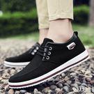 男生板鞋大號帆布鞋休閒鞋透氣鞋子韓版大碼鞋板鞋 qw1833『俏美人大尺碼』