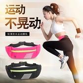 跑步手機腰包手機男多功能女運動腰包隱形運動包跑步裝備 任選1件享8