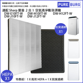 HEPA+脫臭空氣濾網SHARP夏普空氣清淨除濕機DW-E10FT-W DW-H10FT-W DW-H12FT-W DW-J10FT-W DW-J12FT-W