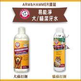 ARM&HAMMER鐵鎚〔易能淨,犬/貓用潔牙水〕