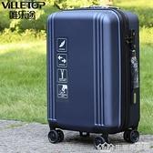 行李箱登機皮箱密碼拉桿箱旅行箱子小型20女男24輕便萬向輪大容量 NMS樂事館新品
