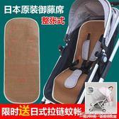 嬰兒推車涼席墊子寶寶新生兒童車冰絲高景觀餐桌通用bb夏季御藤席 igo