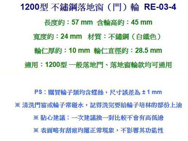 RE-03-4 落地門輪1200型 不鏽鋼窗輪 白鐵輪 鋁窗輪 鋁門滾輪 鋁門輪 氣密窗輪 機械輪 落地窗輪