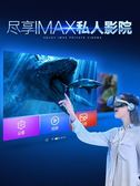 VR 千幻魔鏡9代 vr眼鏡手機專用4d虛擬現實ar眼睛rv頭戴式頭盔一體機 莎瓦迪卡