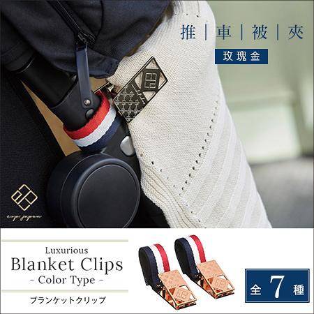 ✿蟲寶寶✿【日本 e.x.p.japon】Luxurious 推車被夾 - 玫瑰金  (多款任選)