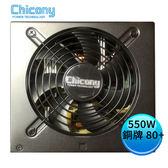 Chicony 群光電能 D17 550W 80+銅牌 電源供應器 (D17 550P1A)