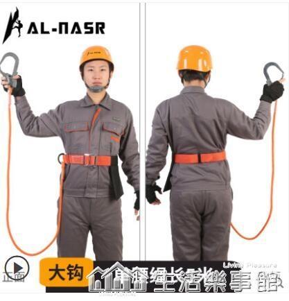 五點式全身安全帶單腰雙鉤高空作業保險帶戶外施工電工腰帶繩套裝 NMS樂事館新品