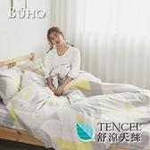 BUHO《清月波粼》舒涼TENCEL天絲雙人四件式兩用被床包組