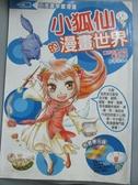 【書寶二手書T1/藝術_JDM】小狐仙的漫畫世界:東方古典人物畫法入門_蟲人