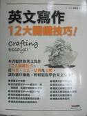 【書寶二手書T5/語言學習_ZCL】英文寫作12大關鍵技巧_謝南玉