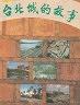 二手書R2YBb 82年6月初版《臺北城的故事》趙莒玲 臺北市政府新聞處