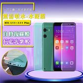 【愛瘋潮】QinD HTC U11+ / U11 Plus  抗藍光水凝膜(前紫膜+後綠膜) 抗紫外線