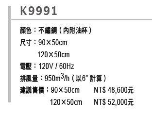 【歐雅系統廚具】BEST 貝斯特  K9991 (120cm款)環保排油煙