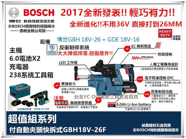 【台北益昌】2018最新 附自動夾頭快拆版 德國 BOSCH GBH 18V-26F 6.0Ah雙電 四溝 免出力 鎚鑽