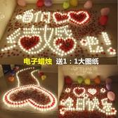 浪漫求婚蠟燭LED電子蠟燭燈情人節表白創意浪漫生日驚喜蠟燭