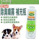 【 培菓平價寵物網 】TAURUS》金牛座EM 除臭噴霧(補充瓶) 250ml-犬貓用有效抑菌消臭