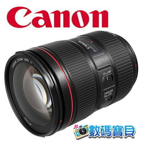 【贈鏡頭三寶,分期】Canon EF 24-105mm f/4L IS II USM 二代 拆鏡 白盒【公司貨】 標準變焦鏡頭 24105