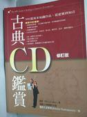 【書寶二手書T9/音樂_WFO】古典CD鑑賞2/e(修訂版)_泰德利比