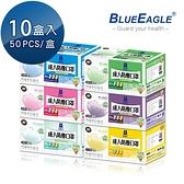 【醫碩科技】藍鷹牌 馬卡龍系列成人平面防塵口罩 50片*10盒 NP-13X*10