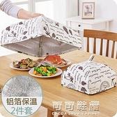 快速出貨 優思居冬季保溫蓋菜罩家用大號食物罩飯菜罩遮菜傘可折疊餐桌罩YJT 【全館免運】