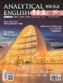 常春藤解析英語雜誌+電子書光碟 10月號/2016 第339期