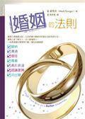 (二手書)婚姻的法則