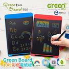 Green Board KIDS 10吋...