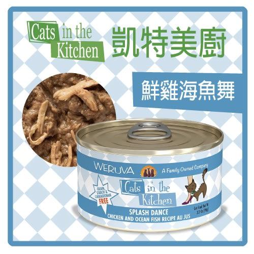 【力奇】C.I.T.K. 凱特美廚 主食貓罐-鮮雞海魚舞90g -58元【不含卡拉膠】(C712C08)