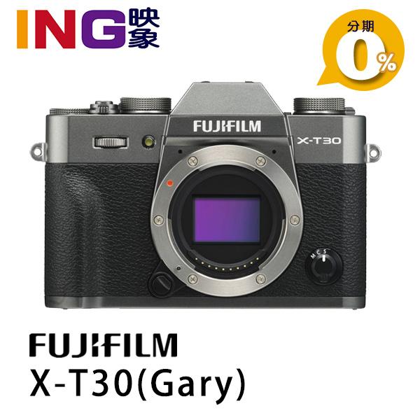 【6期0利率】FUJIFILM X-T30 單機身 ((炭晶銀色)) 恆昶公司貨 BODY
