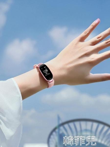 智慧手環 智慧手環手錶女學生華為通用潮流計步多功能運動電子 韓菲兒
